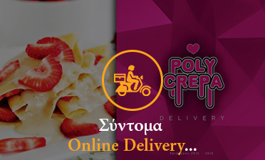 polycrepa-eviagreece-coming-soon