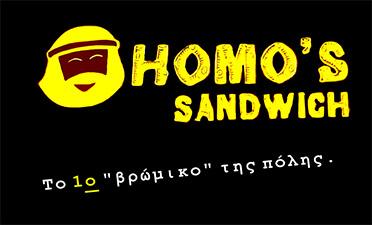 homo's sandwich eviagreece.gr