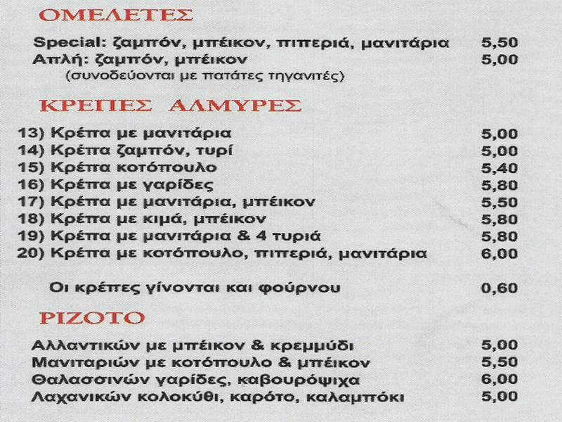 πιτσαρία Dell Arte χαλκίδα εύβοια | EviaDelivery.gr
