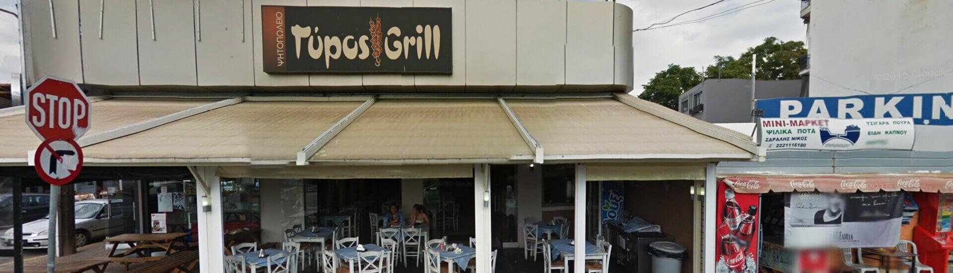 ψητοπωλείο γύρος grill χαλκίδα εύβοια | EviaDelivery.gr